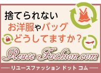 reuse-fashion.com